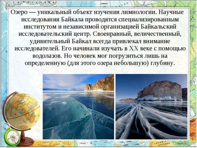 Озеро — уникальный объект изучения лимнологии. Научные исследования Байкала...
