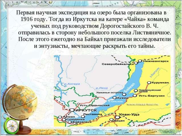 Первая научная экспедиция на озеро была организована в 1916 году. Тогда из Ир...