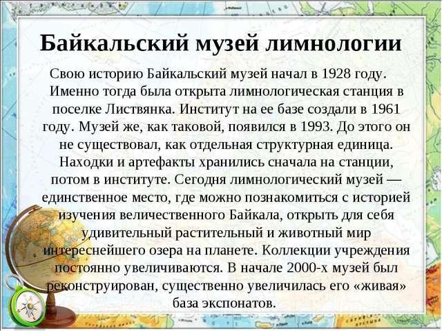 Байкальский музей лимнологии Свою историю Байкальский музей начал в 1928 году...
