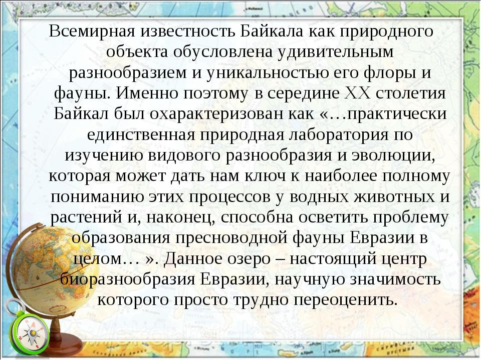 Всемирная известность Байкала как природного объекта обусловлена удивительным...