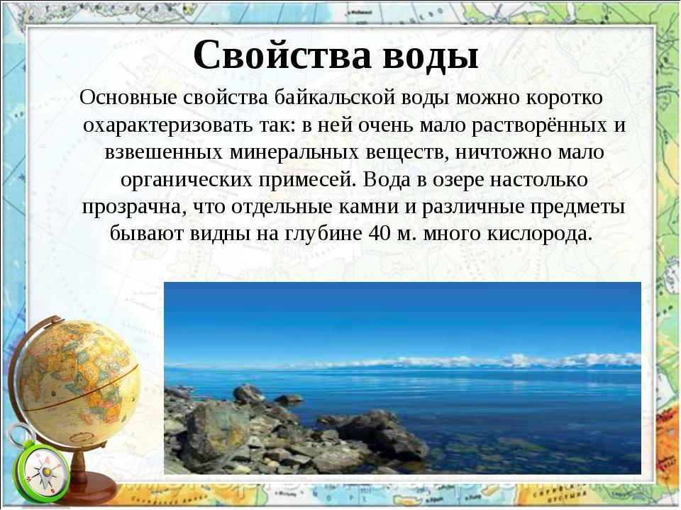 Свойства воды Основные свойства байкальскойводыможно коротко охарактеризова...