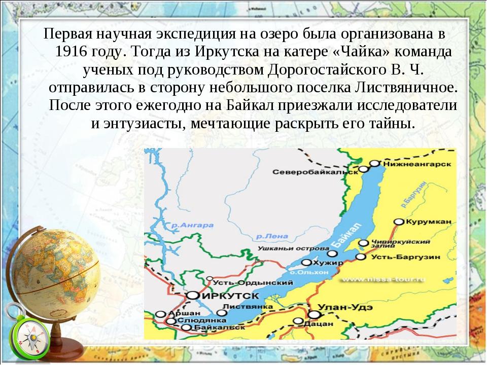 Первая научная экспедиция на озеро Байкал организована в 1916 году.
