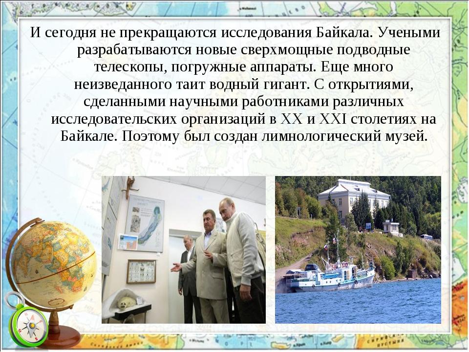И сегодня не прекращаются исследования Байкала. Учеными разрабатываются новые...