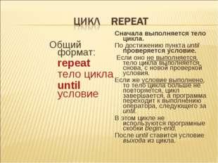 Общий формат: repeat тело цикла until условие Сначала выполняется тело цик