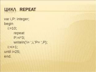 var i,P: integer; begin i:=10; repeat P:=i*3; writeln('i= ',i,'P= ',P)