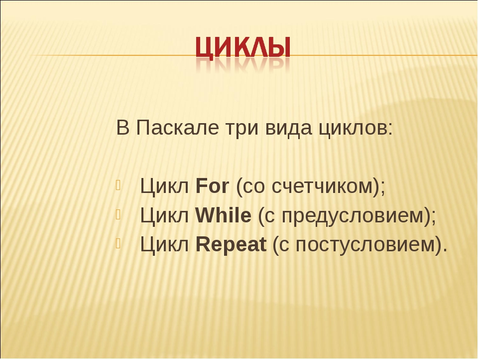 В Паскале три вида циклов: Цикл For (со счетчиком); Цикл While (с предуслови...
