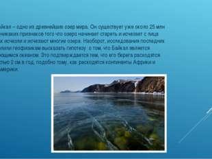Озеро Байкал – одно из древнейших озер мира. Он существует уже около 25 млн л