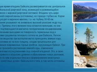 В настоящее время впадина Байкала рассматривается как центральное звено Байка