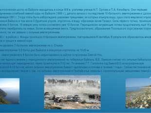 Русская сейсмологическая школа на Байкале зародилась в конце XIX в. усилиями