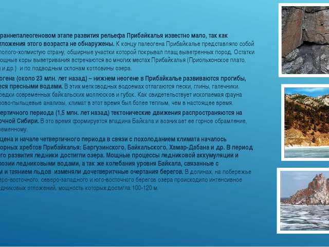 О меловом и раннепалеогеновом этапе развития рельефа Прибайкалья известно мал...