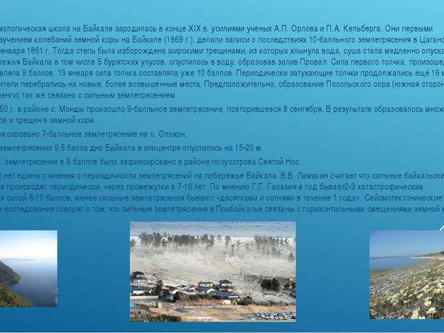 Русская сейсмологическая школа на Байкале зародилась в конце XIX в. усилиями...