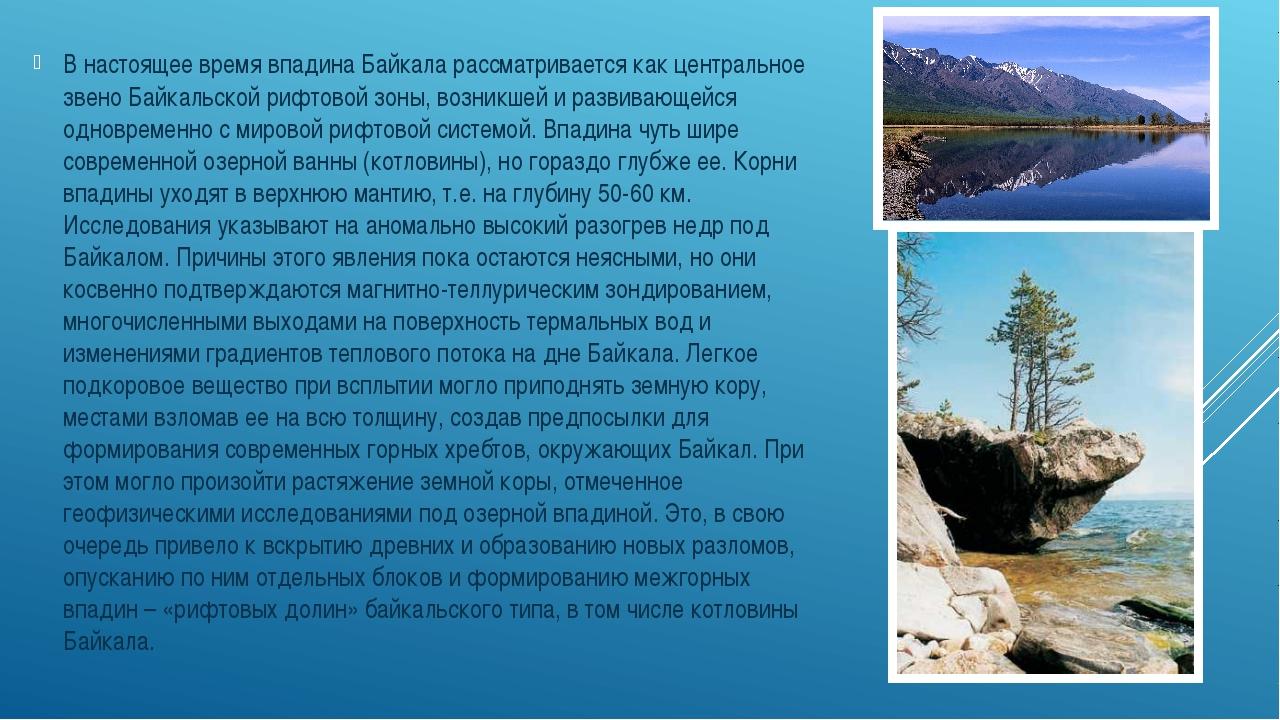 В настоящее время впадина Байкала рассматривается как центральное звено Байка...