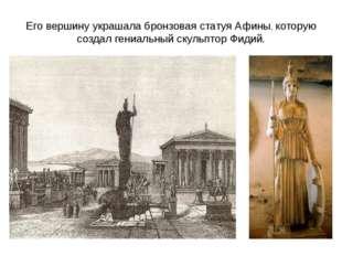 Его вершину украшала бронзовая статуя Афины, которую создал гениальный скульп