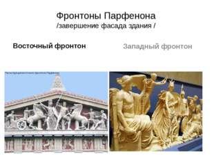 Фронтоны Парфенона /завершение фасада здания / Восточный фронтон Спор Афины и