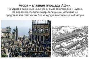 Агора – главная площадь Афин. По утрам в рыночные часы здесь было многолюдно