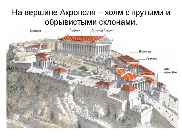На вершине Акрополя – холм с крутыми и обрывистыми склонами.