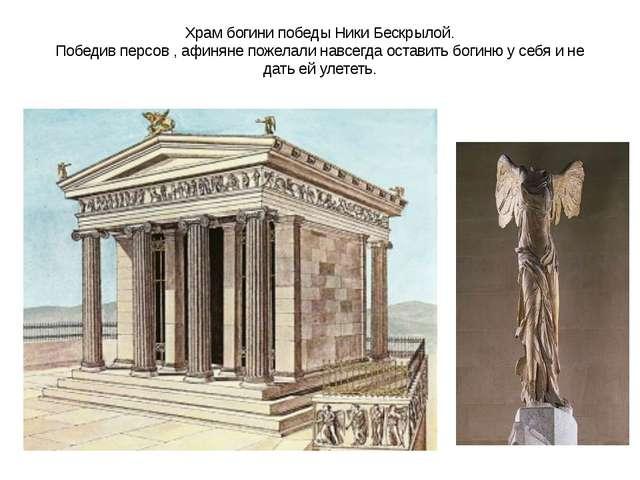 Храм богини победы Ники Бескрылой. Победив персов , афиняне пожелали навсегда...