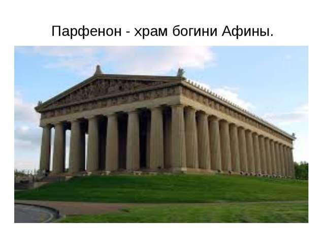 Парфенон - храм богини Афины.