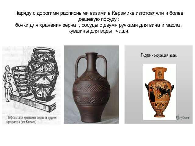 Наряду с дорогими расписными вазами в Керамике изготовляли и более дешевую по...