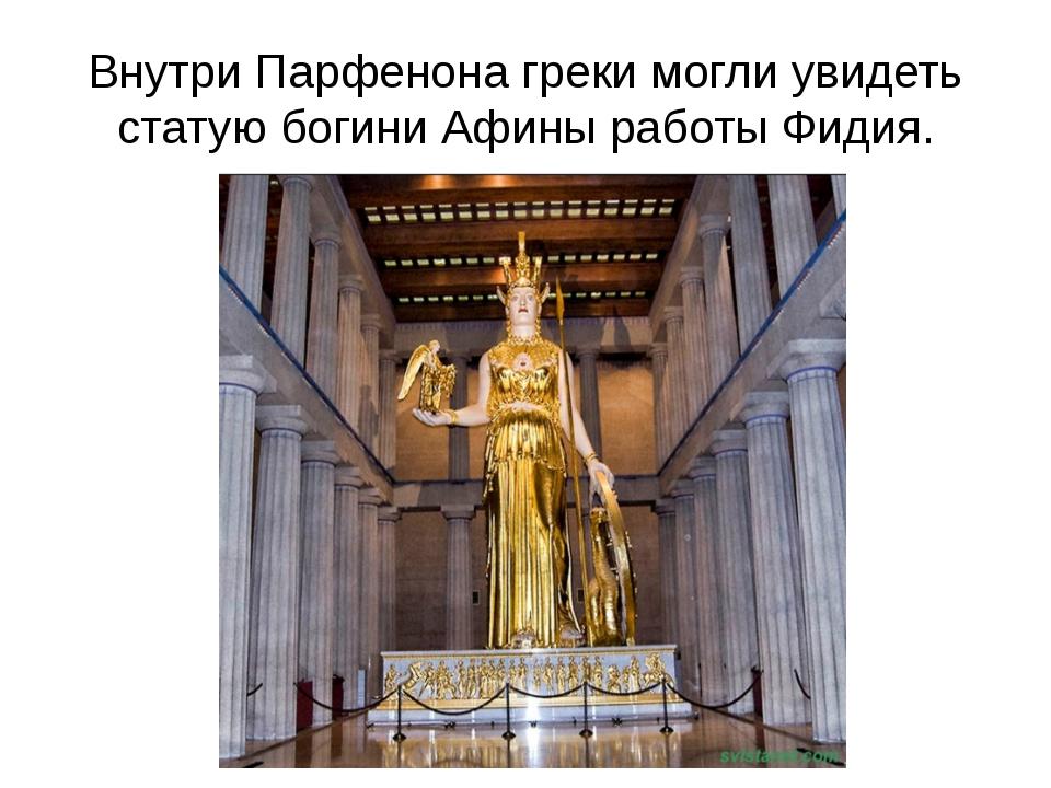 Внутри Парфенона греки могли увидеть статую богини Афины работы Фидия.