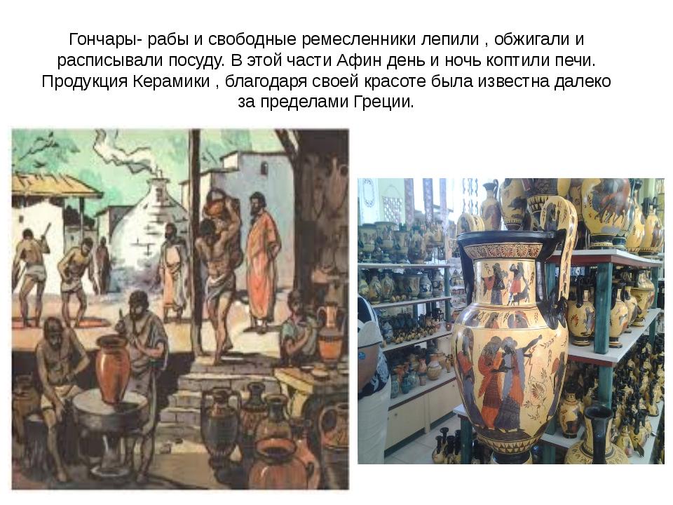 Гончары- рабы и свободные ремесленники лепили , обжигали и расписывали посуду...
