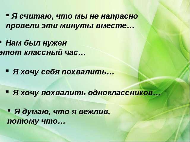 Я думаю, что я вежлив, потому что… Я считаю, что мы не напрасно провели эти м...