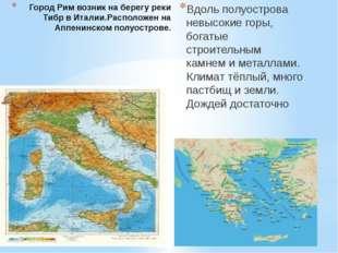 Город Рим возник на берегу реки Тибр в Италии.Расположен на Аппенинском полуо