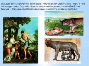 , Услышав весть о рождении близнецов , Амулий велел утопить их в Тибре, а Рею