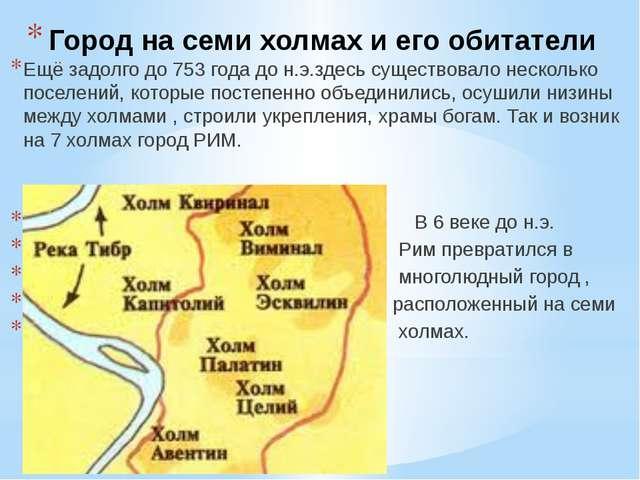 Город на семи холмах и его обитатели Ещё задолго до 753 года до н.э.здесь сущ...