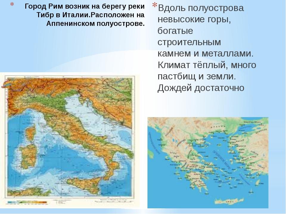 Город Рим возник на берегу реки Тибр в Италии.Расположен на Аппенинском полуо...