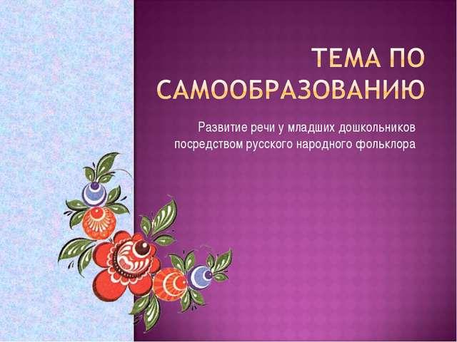 Развитие речи у младших дошкольников посредством русского народного фольклора