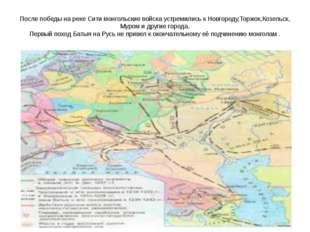 После победы на реке Сити монгольские войска устремились к Новгороду,Торжок,К