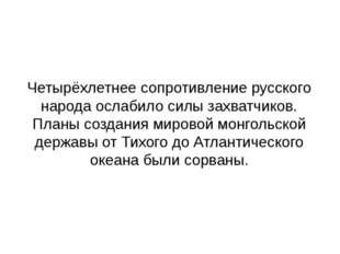 Четырёхлетнее сопротивление русского народа ослабило силы захватчиков. Планы