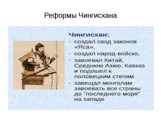Реформы Чингисхана
