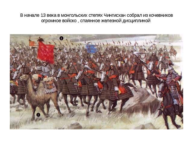 В начале 13 века в монгольских степях Чингисхан собрал из кочевников огромное...