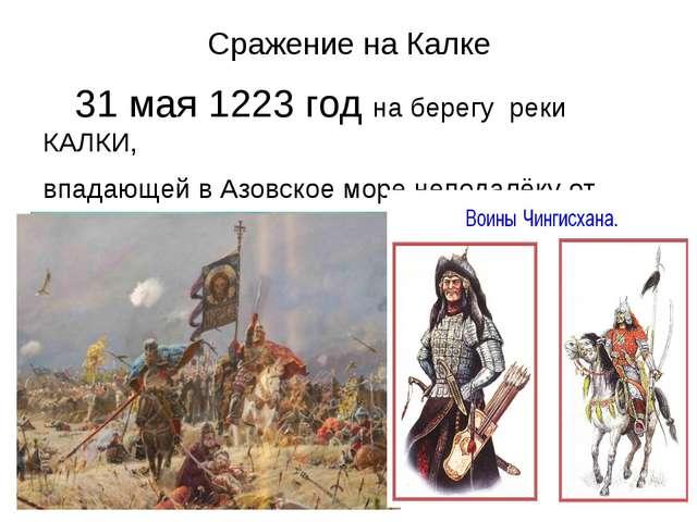 Сражение на Калке 31 мая 1223 год на берегу реки КАЛКИ, впадающей в Азовское...