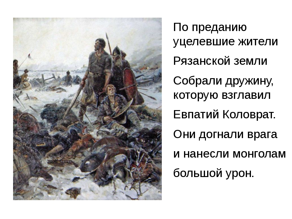 у По преданию уцелевшие жители Рязанской земли Собрали дружину, которую взгла...