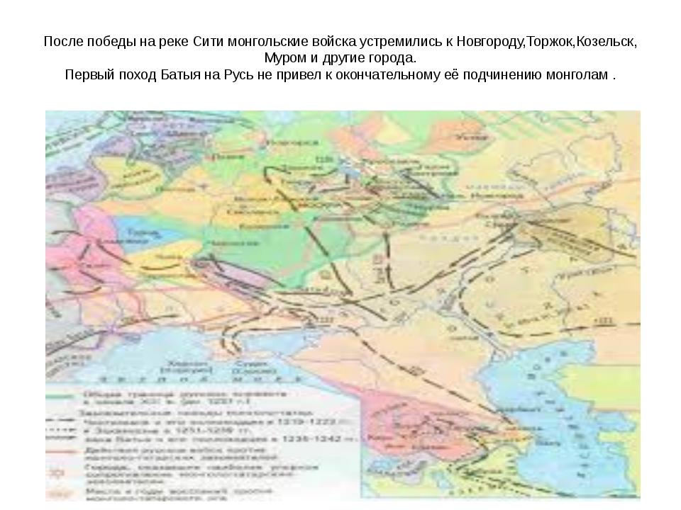 После победы на реке Сити монгольские войска устремились к Новгороду,Торжок,К...
