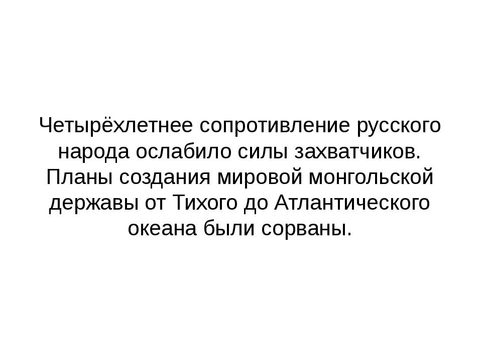 Четырёхлетнее сопротивление русского народа ослабило силы захватчиков. Планы...