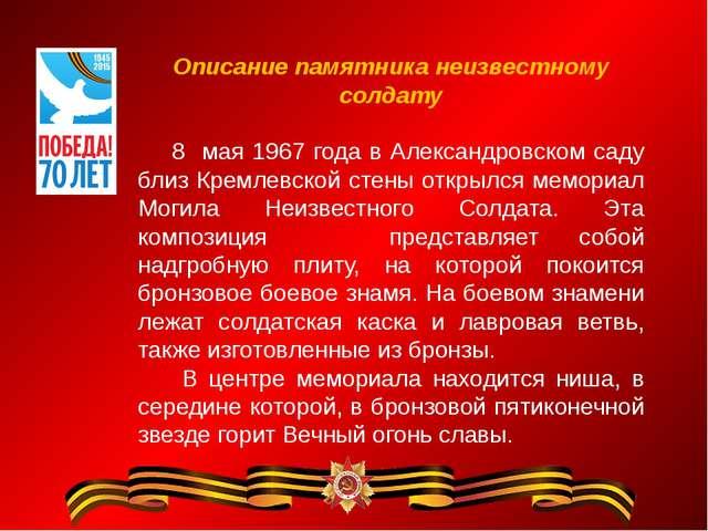 Описание памятника неизвестному солдату  8 мая 1967 года в Александровском с...