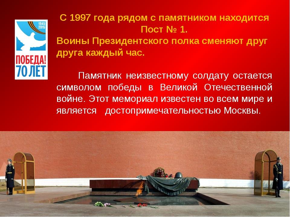 С 1997 года рядом с памятником находится Пост № 1. Воины Президентского полк...