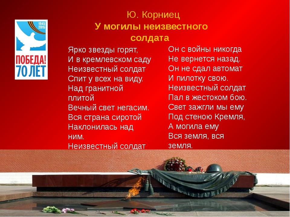 Ю. Корниец У могилы неизвестного солдата Ярко звезды горят, И в кремлевском...
