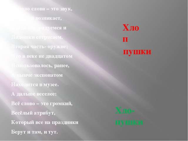 Начало слова – это звук, Который возникает, Когда мы радуемся и Ладошки сотря...
