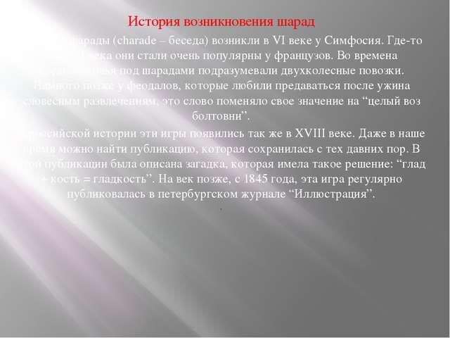 История возникновения шарад Впервые шарады (charade – беседа) возникли в VI...