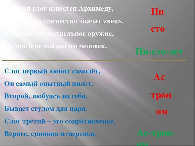 Первый слог известен Архимеду, Два других совместно значат «век». В целом – о...