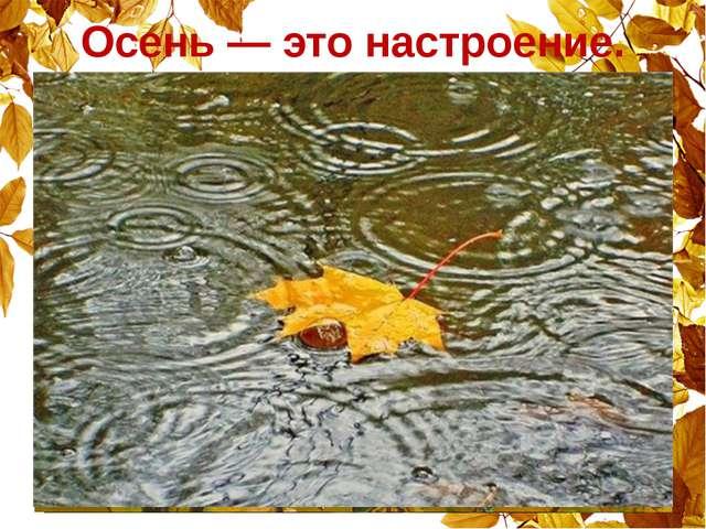 Осень — это настроение.