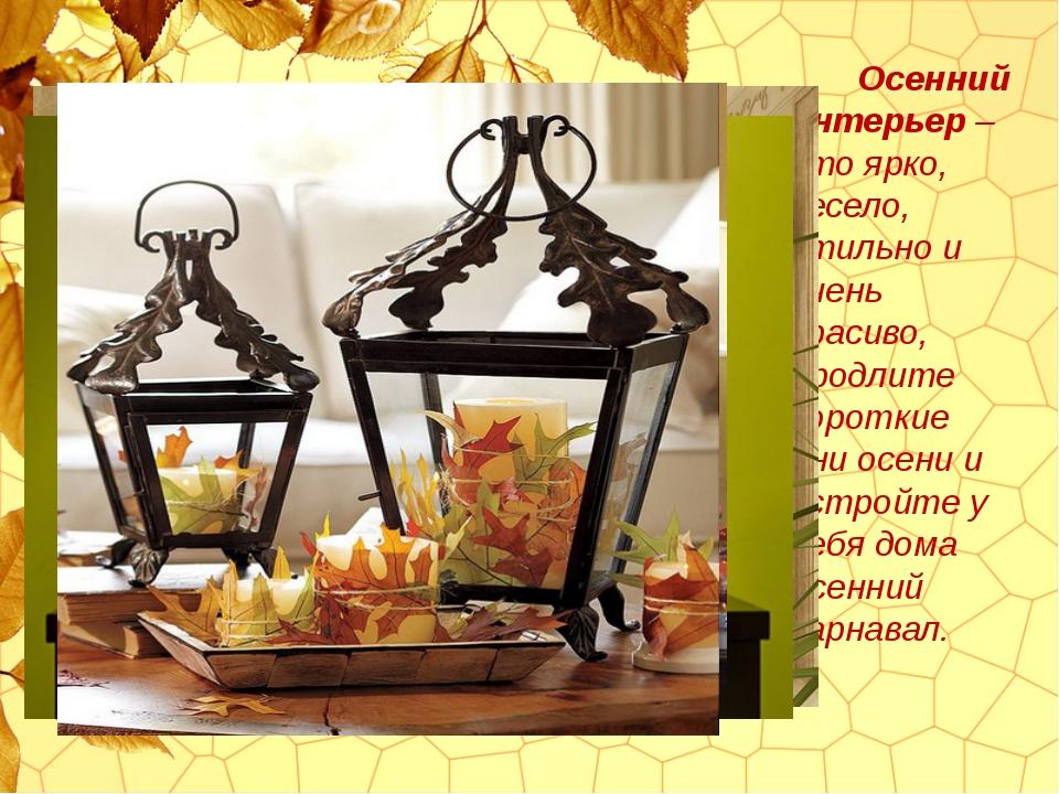 Осенний интерьер – это ярко, весело, стильно и очень красиво, продлите корот...