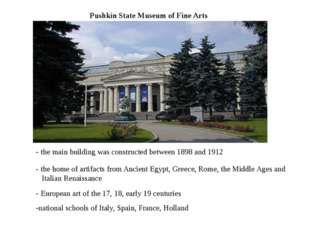 Pushkin State Museum of Fine Arts - the main building was constructed betwee