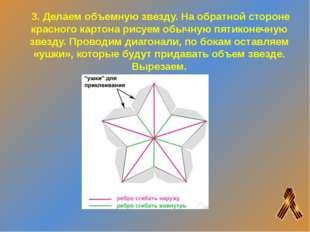 3. Делаем объемную звезду. На обратной стороне красного картона рисуем обычн