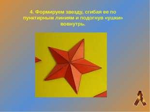 4. Формируем звезду, сгибая ее по пунктирным линиям и подогнув «ушки» вовнутрь.